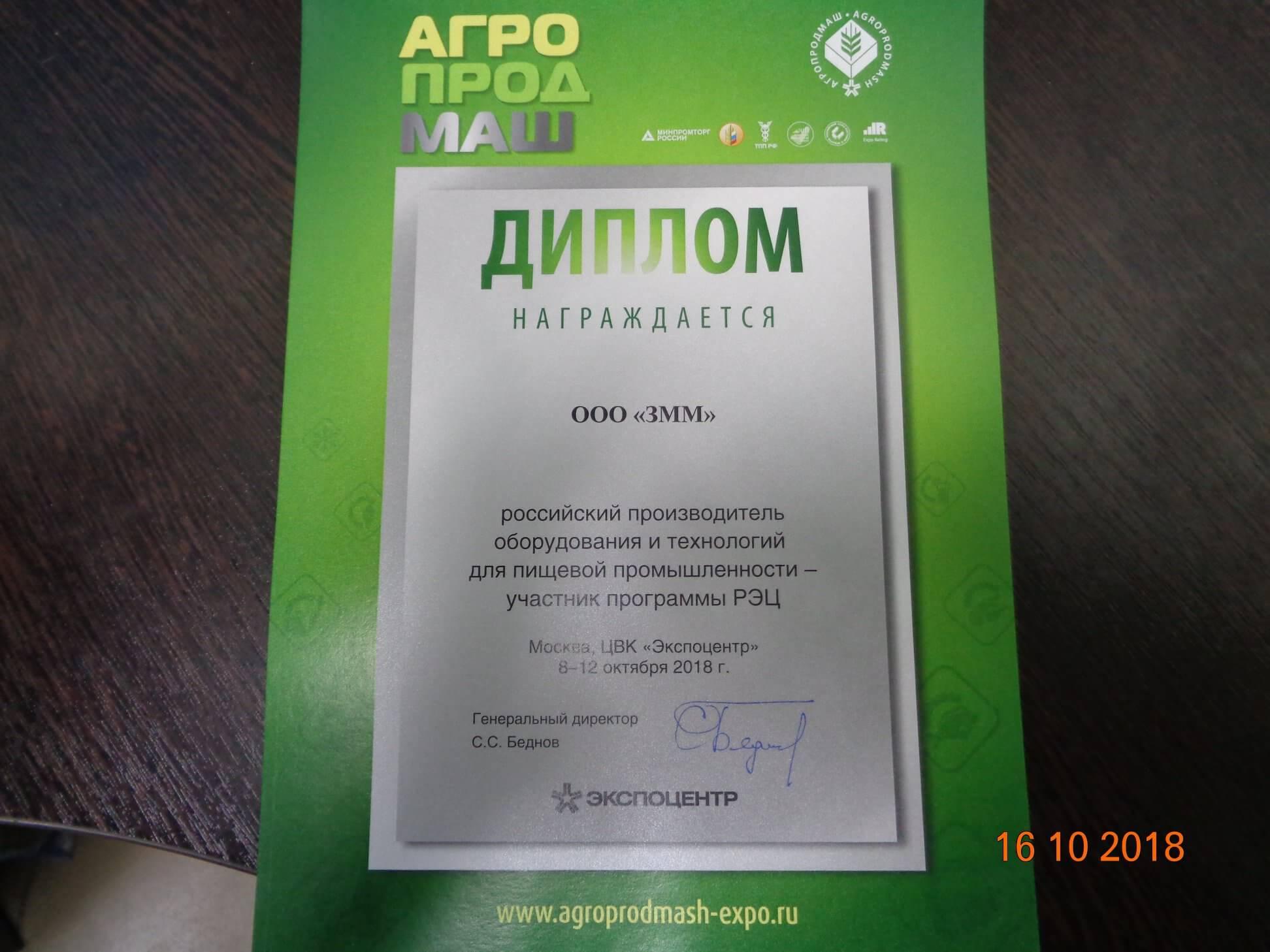 Завод молочных машин на Агропродмаш-2018!