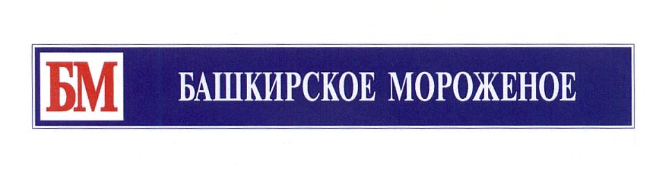 ooo-bashkirskoe-morozhenoe